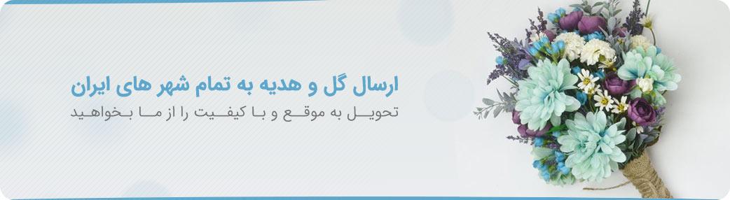 ارسال گل و هدیه به تمام شهر های ایران